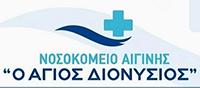 Νοσοκομείο Αιγίνης